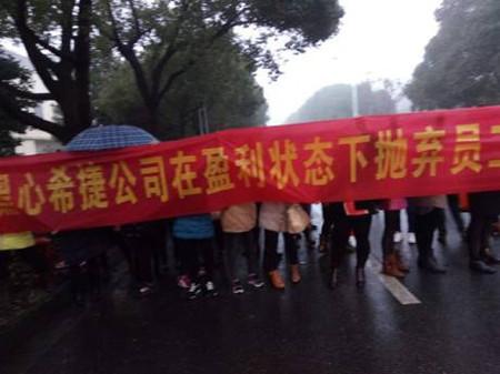 希捷蘇州工廠關閉 罷工裁員解散事件匯總