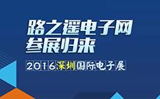 直擊2016深圳國際電子展